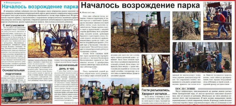 статья в газете Лебедянские вести от 25 апреля 2019