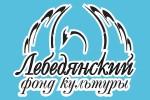Лебедянский фонд культуры
