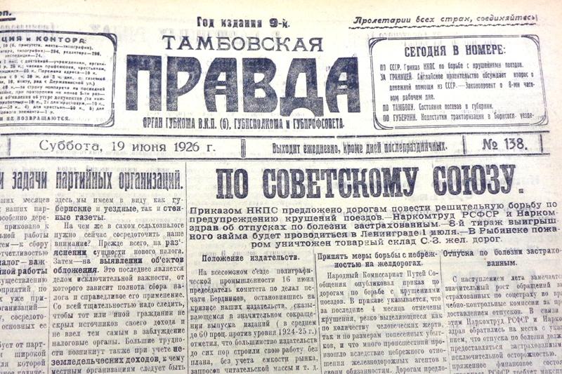"""Газета """"Тамбовская правда"""" за 1926 год"""