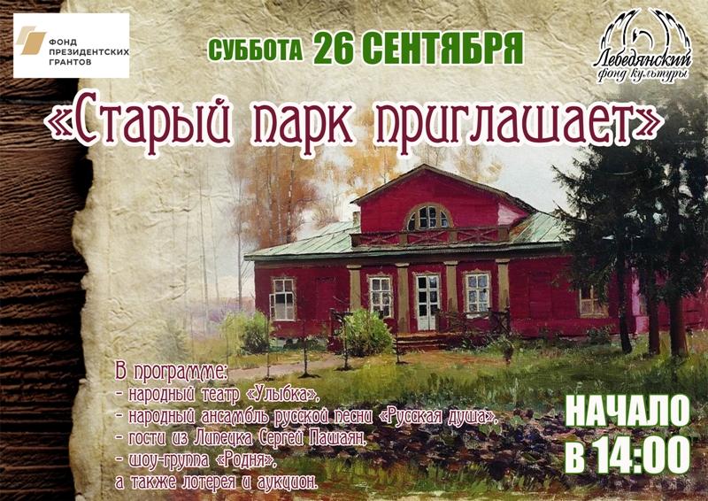 концерт 26 сентября